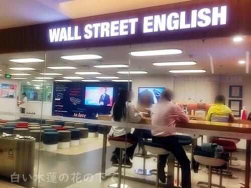北京市内の英会話スクール
