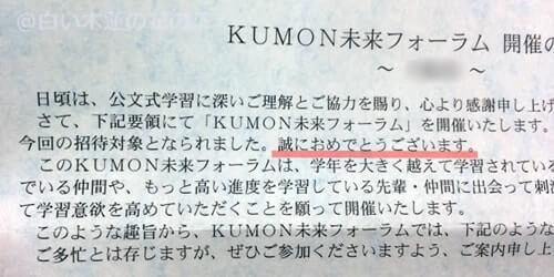 KUMON未来フォーラム文面