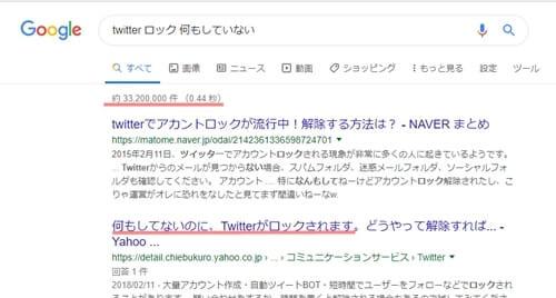 グーグル検索の結果