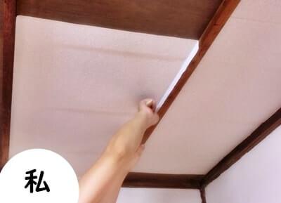 天井にシートを貼っていく