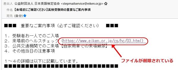 英検から届いたメール